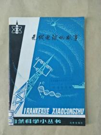 自然科学小丛书  无线电波的故事   馆藏书