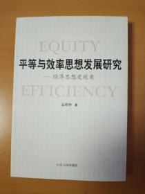 平等与效率思想发展研究-经济思想史视角