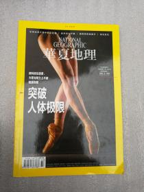 华夏地理杂志2018年7月/期 第193期   突破人体极限