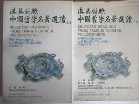 汉英对照中国哲学名著选读 上下