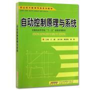 自动控制原理与系统 高等学校职业教育电类系列规划教材