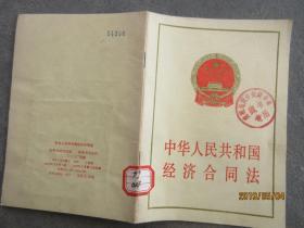 中华人民共和国经济合同法