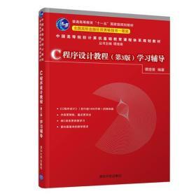C程序设计教程(第3版)学习辅导
