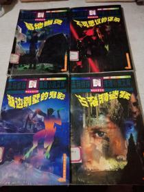 神探桑楚系列 墓地幽灵 湖边别墅的鬼影 不可思议的谋杀 古溶洞谜案 4本合售