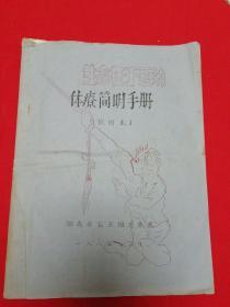 生命在于运动体疗简明手册(试用本)湖南省马王堆疗养院,《油印本》