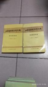 山东省财政史料选编:领导报告讲话(1979---1981)+领导报告讲话(1988-1989)【共2册】40