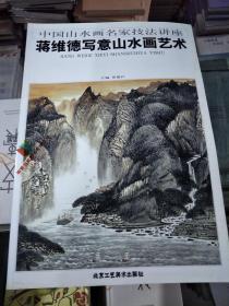 正版书 中国山水画名家技法讲座.蒋维德写意山水画艺术贾德江