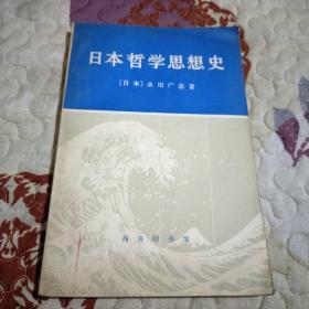 日本哲学思想史