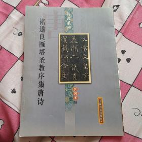 褚遂良雁塔圣教序集唐诗(上海书店出版社、2003年一版一印、印数5册)