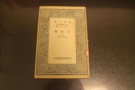 《日知录 四 》 -万有文库 民国28年版