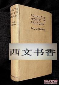 L.Harta作品《将世界变为自由: 匈牙利军队保罗·斯托法少校的逃脱和冒险 》黑白插图版 ,1933年出版,精装。