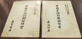 中国早期的铁路经营 中国早期的轮船经营 两册合售
