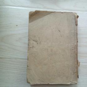 《中国近代史》全一册 李鼎生著 上海光明书局 1950