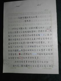 江苏第二师范学院常务副院长、教师培训中心主任 周成平 手稿《论新时期的文化小说》29页