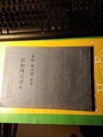 昭和国民读本  (复印资料)