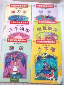 中国民间故事彩绘本 儿童注音读物6本和售