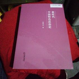 新时代中国特色法治论
