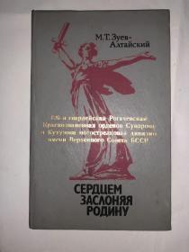 俄文原版书 前后白页均有留言说明 精装