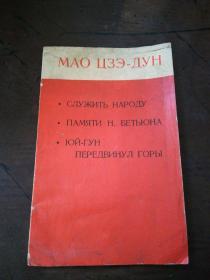 毛泽东《为人民服务》《纪念白求恩》《愚公移山》(俄文版)