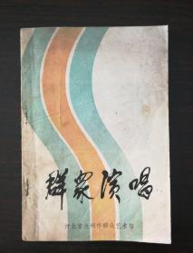 群众演唱  河北省沧州市群艺馆   创刊号