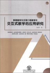 韩国留学生汉语口语教学中交互式教学的应用研究
