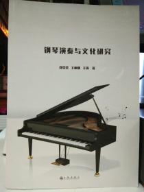 钢琴演奏与文化研究