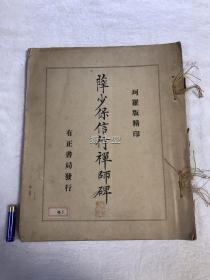 薛稷 薛少保信行禅师碑  有正书局  民国十四年 1925年  珂罗版精印