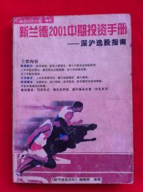新兰德2001中期投资手册 深沪选股指南