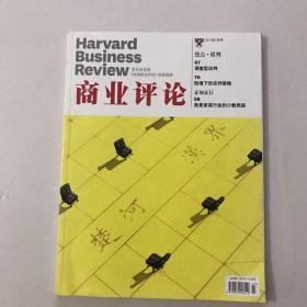 商业评论 2011年3月刊
