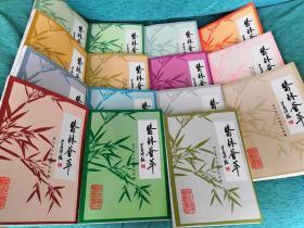 医林荟萃1-15大全套  道林纸影印 。浙江中医  稀缺。。。