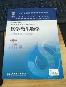 医学微生物学(第8版)