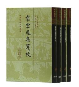 袁宏道集笺校(精)(套装全4册)繁体竖排 /中国古典文学丛书