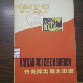 """开天辟地大事变——瞻仰""""一大""""会址 (汉语拼音读物)"""
