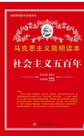 A-马克思主义简明读本:社会主义五百年