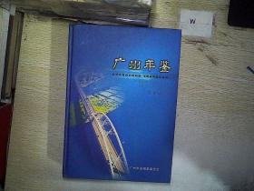 广州年鉴   2007 ..
