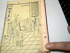 民国线装书                【   殿版四书集注】论语,下