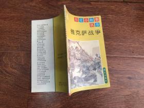 雅克萨战争--历史小故事丛书