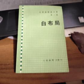 吴清源围棋全集:第一卷:白布局