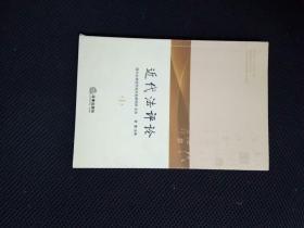 近代法评论(第1卷)
