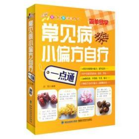 常见病小偏方自疗一点通 爱生活享健康丛书 正版 徐明  9787533544546
