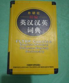 外研社精编英汉汉英词典
