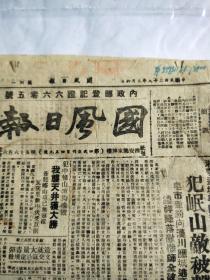 国风日报民国旧报纸。