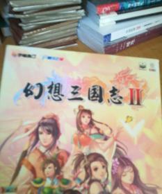 幻想三国志2(4张光盘.1份使用手册)