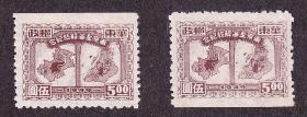 中共華東解放區,南京上海解放紀念5元新票,一邊漏齒(1949年).