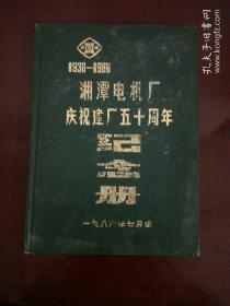 湘潭电机厂庆祝建厂五十周年纪念册(精装)