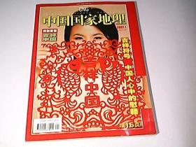 中国国家地理 2007年1