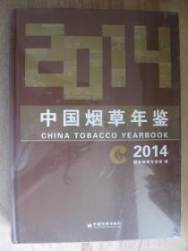 中国烟草年鉴2014