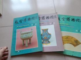 故宫博物院院刊 1992年2.3.4期【看图】3本合售