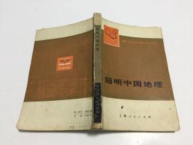青年自学丛书《 简明中国地理》 (内附折叠彩色地图一张,如图)