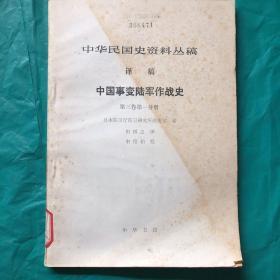 中华民国史资料丛稿 译稿   中国事变陆军作战史(第三卷 第一分册)